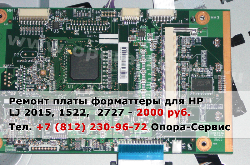 Ремонт платы форматтера на HP LaserJet 2015, 2727