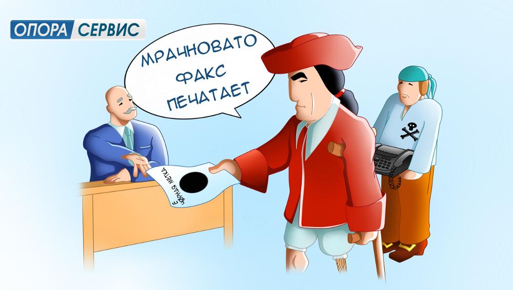 Ремонт факсов в Санкт-